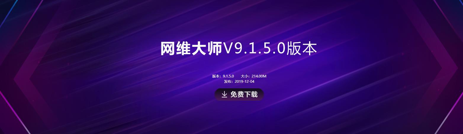 网维大师9150配套组件